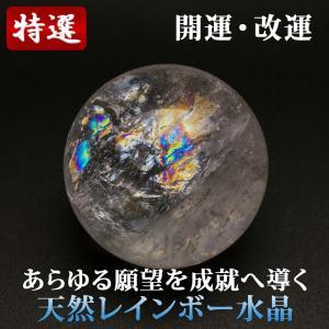 レインボー水晶 丸玉 37mm|yowado