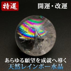 高品質 レインボー水晶 丸玉 36mm|yowado