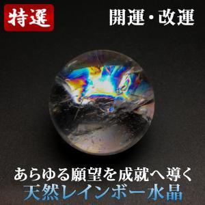高品質 レインボー水晶 丸玉 34.5mm|yowado