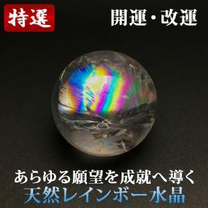 高品質 レインボー水晶 丸玉 33mm|yowado