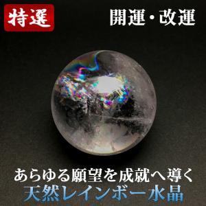 レインボー水晶 丸玉 32mm|yowado