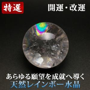 レインボー水晶 丸玉 33mm|yowado