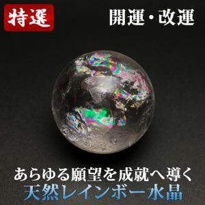 高品質 レインボー水晶 丸玉 34mm yowado