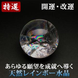 レインボー水晶 丸玉 34mm|yowado