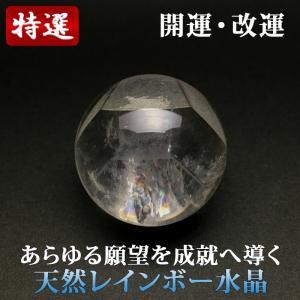 レインボー水晶 丸玉 31mm ファントム入り|yowado