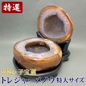 トレジャーメノウ 聚宝盆 特大 4.5kg|yowado