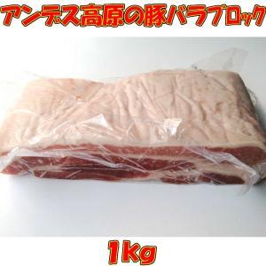 豚バラ ブロック チリ産 豚ばら肉ブロック1kg