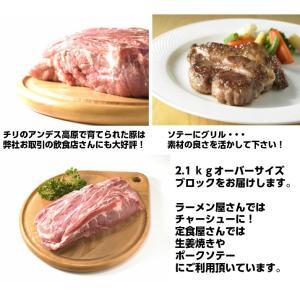 豚肩ロース ブロック チリ産 業務用 2kg超|yoyogifoodmart|02