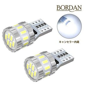 BORDAN T10LED ホワイト M爆光 キャンセラー内蔵 ポジションランプ ナンバー灯 ルーム...