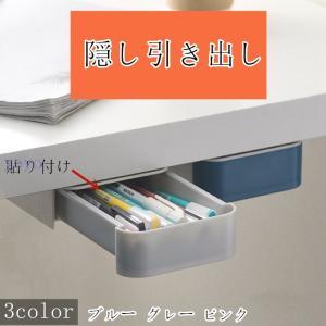 机の引き出し 収納 机の下収納 オフィス/寝室用/学校/キッチン 取り付け 机 テーブル