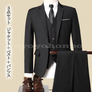 3点セットスーツメンズスーツ紳士服ブラックフォーマルスーツメンズ就職活動面接リクルート上品ビジネスス...