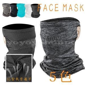 ネックゲートルフェイスマスクフェイスカバー冷感ネックガード夏用サイクルマスク紫外線防止UVカットバイ...