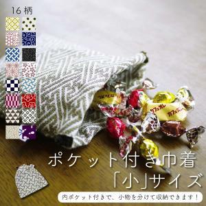 巾着小(豆絞り柄)日本製 綿100% ジャカード織 伝統 米沢織 米織 小紋柄 和柄 お化粧ポーチ 小物入れ 充電器 ドット|yozando-y