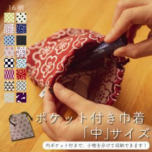 巾着中(七宝柄)日本製 綿100% ジャカード織 米沢織 米織 小紋柄 和柄 お化粧ポーチ 小物入れ デジカメ 音楽プレイヤー 充電器|yozando-y