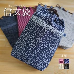 信玄袋(唐草柄)日本製 綿100% ジャカード織 伝統 米沢織 米織 小紋柄 和柄 和装 お着物 作務衣 iPad|yozando-y