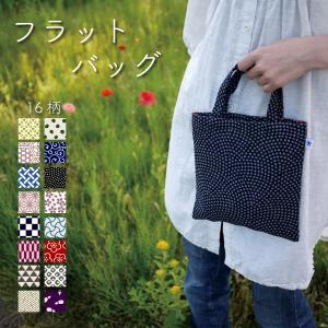 フラットバッグ(豆絞り柄)日本製 綿100% ジャカード織 伝統 米沢織 米織 小紋柄 和柄 ワンマイル バッグインバッグ ドット|yozando-y