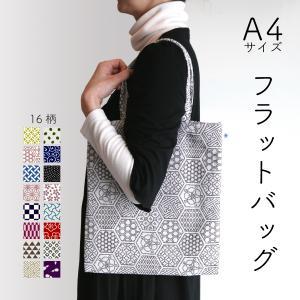 A4 フラットバッグ(豆絞り柄)日本製 綿100% ジャカード織 伝統 米沢織 米織 小紋柄 和柄 書類 雑誌 ドット|yozando-y