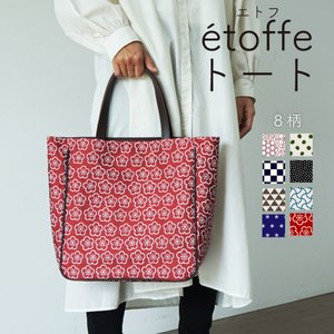 etoffe トート(梅柄)日本製 綿100% ジャカード織 伝統 米沢織 米織 小紋柄 和柄 ビジネストート マザーズバッグ 旅行鞄 松竹梅 紅白|yozando-y