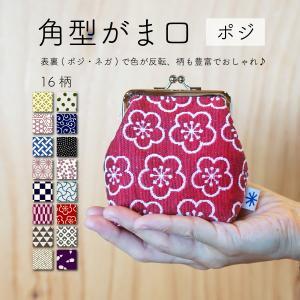 角型がま口(分銅つなぎ柄・ポジ)日本製 綿100% ジャカード織 伝統 米沢織 米織 小紋柄 和柄 財布 小物入れ カードケース ポイントカード|yozando-y