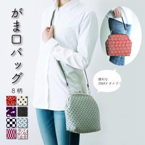 がま口バッグ2way ショルダー(市松)|yozando-y