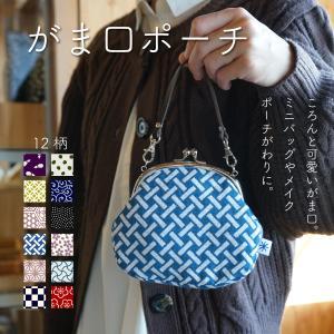 がま口ポーチ(唐草柄)日本製 綿100% ジャカード織 伝統 米沢織 米織 小紋柄 和柄 和装 お着物 財布 お化粧ポーチ 携帯 スマホ|yozando-y