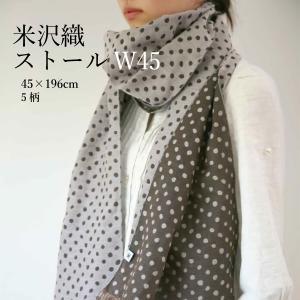 ストール W45(七宝柄)日本製 綿100% ジャカード織 伝統 米沢織 米織 小紋柄 和柄 紫外線対策 日焼け UV リバーシブル|yozando-y