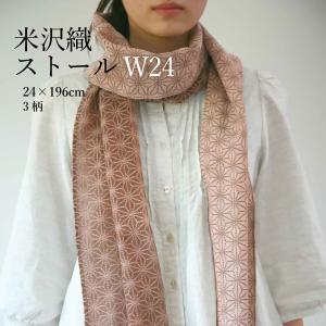 ストール W24(七宝柄)日本製 綿100% ジャカード織 伝統 米沢織 米織 小紋柄 和柄 紫外線対策 日焼け UV サマーストール|yozando-y