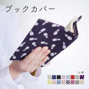 ブックカバー(梅柄)日本製 綿100% ジャカード織 伝統 米沢織 米織 小紋柄 和柄 文庫 本 読書 松竹梅 紅白|yozando-y