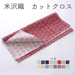 カットクロス(分銅つなぎ柄)日本製 綿100% ジャカード織 伝統 米沢織 米織 小紋柄 和柄 ハンドメイド 手作り|yozando-y