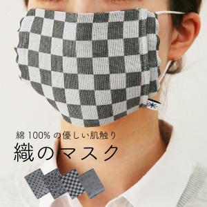織のマスク(米織小紋柄)|yozando-y