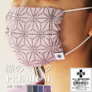 織のマスク PREMIUM 女性・子供サイズ(市松)|yozando-y