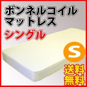 友澤木工 レギュラーマットレス ボンネルコイルマットレス 108165 シングル アイボリー|yp-com
