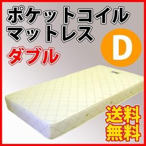 友澤木工 ポケットコイルマットレス ダブル 108517|yp-com