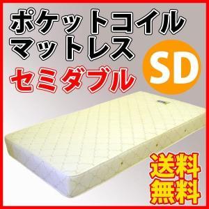 友澤木工 ポケットコイルマットレス セミダブル 108517|yp-com