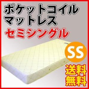 友澤木工 ポケットコイルマットレス セミシングル 108517|yp-com