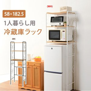 冷蔵庫ラック 3段 幅58cm ホワイト 可動棚付き 収納ラック キッチンラック キッチン収納 一人暮らし ワンルーム レンジ トースター 代引不可 yp-com