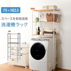 洗濯機ラック 3段 幅75cm ホワイト 可動棚付き ランドリーラック 洗濯機ラック ランドリー収納 洗濯機収納 洗濯機棚 収納ラック 代引不可 yp-com