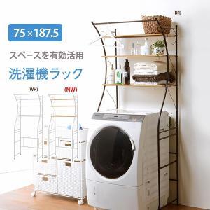 洗濯機ラック 3段 幅75cm ナチュラルホワイト ランドリーラック 洗濯機ラック ランドリー収納 洗濯機棚 収納ラック ハンガー ポール バー 代引不可 yp-com