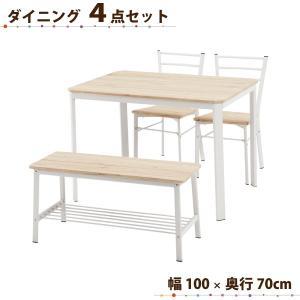 ダイニングテーブルセット 4人用 ダイニング4点セット ホワイト コンパクト 幅100cm ダイニングテーブル チェア 2脚 ベンチチェア 代引不可 yp-com