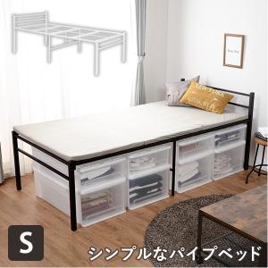 シングルベッド ハイタイプ ブラック 一人暮らしにおすすめ シンプルなパイプベッド ベッド下は大容量収納 スチール製 メッシュ床 代引不可|yp-com
