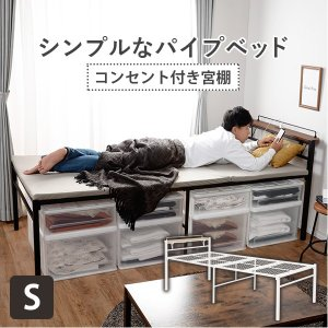 宮付き シングルベッド ハイタイプ ブラック シンプルなパイプベッド ベッド下は大容量収納 コンセント付き スチール製 メッシュ床 代引不可|yp-com