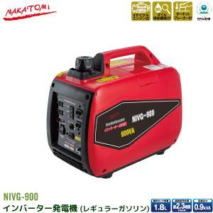 ナカトミ インバーター 発電機 NIVG-900 0.9kVA (900W) ガソリンエンジン 小型 家庭用 4サイクル 50Hz 60Hz 周波数 切り替え 東日本 西日本 NAKATOMI yp-com