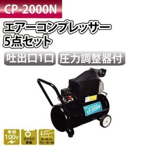 ナカトミ エアーコンプレッサー 5点セット CP-2000N yp-com