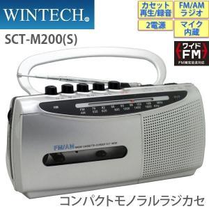 ラジカセ SCT-M200(S) シルバー マイク内蔵 2電源対応 ワイドFM対応ラジオ WINTECH/ウィンテック|yp-com