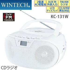 CDラジオ KC-131W ホワイト 2電源/AUXIN/ワイドFM対応ラジオ WINTECH/ウィンテック|yp-com