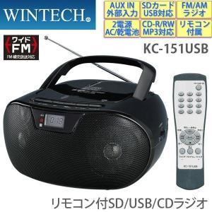 CDラジオ KC-151USB リモコン付き・SD/USB/MP3対応・2電源/AUXIN/ワイドFM対応ラジオ WINTECH/ウィンテック|yp-com