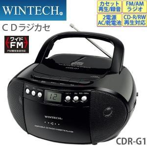 CDラジカセ CDR-G1 かんたん操作/コンパクトサイズ 2電源対応 ワイドFM対応ラジオ WINTECH/ウィンテック|yp-com
