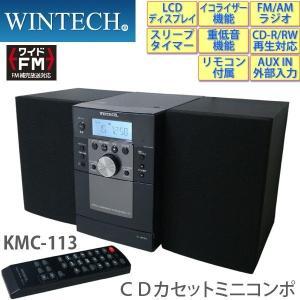 CDカセット ミニコンポ KMC-113 バスブーストシステム/外部入力(AUXIN)端子搭載 ワイドFM対応 WINTECH/ウィンテック|yp-com