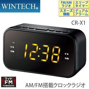 クロックラジオ CR-X1 ラジオ音声で目覚まし デュアルアラーム/スヌーズ機能付き ワイドFM対応ラジオ WINTECH/ウィンテック|yp-com