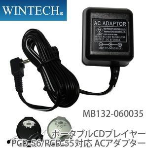 ACアダプター MB132-060035(7) ポータブルCDプレイヤー PCD-56/PCD-55対応 WINTECH/ウィンテック|yp-com